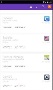 Share Application apk screenshot