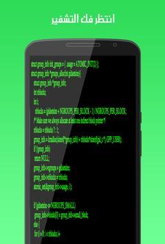 التجسس على رسائل الوتساب prank apk screenshot
