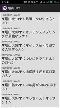 増山大メールマガジン screenshot 1