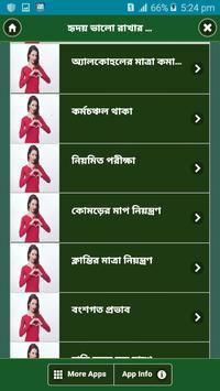 হৃদয় ভালো রাখার উপায় apk screenshot