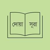 প্রয়োজনীয় দোয়া ও সূরা DuaSurah icon