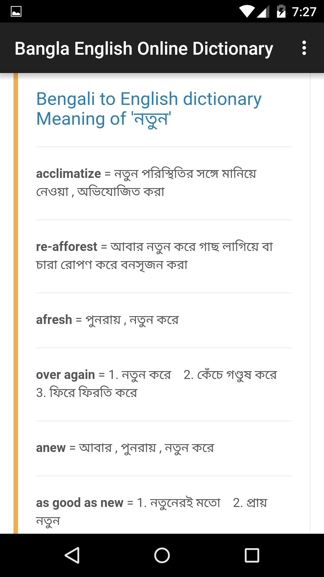 Anew meaning in bengali