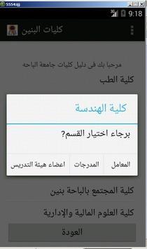 دليل جامعة الباحة screenshot 1