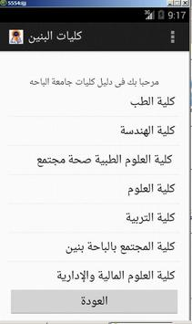 دليل جامعة الباحة screenshot 2