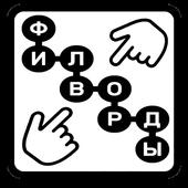 Филворды: поиск слов icon