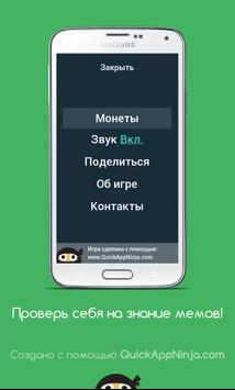 Угадай мем! apk screenshot