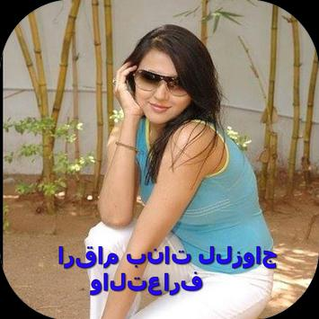 Arab Girls Live chat meeting numbers for marriage 1 0 (Android