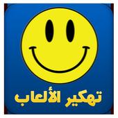 ﺗﻬﻜﻴﺮ ﺍﻷﻟﻌﺎﺏ Prank icon