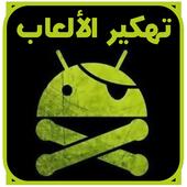 ﺗﻬﻜﻴﺮ ﺍﻷﻟﻌﺎﺏ (نسخة عربية) Joke icon