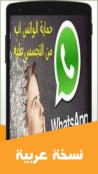 حماية الواتس اب من تجسس Joke poster