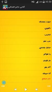 أغاني حاتم العراقي بدون نت screenshot 3
