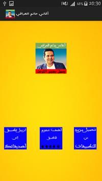 أغاني حاتم العراقي بدون نت screenshot 1