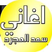 Saad Lamjarred Ringtones icon
