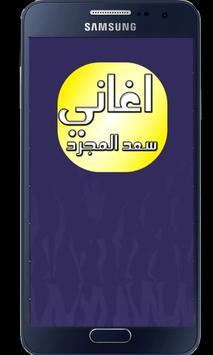 Saad Lamjarred Ringtones poster
