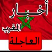 اخبار المغرب العاجلة icon
