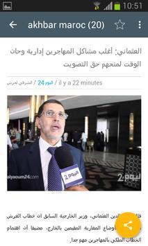 اخبار المغرب العاجلة poster