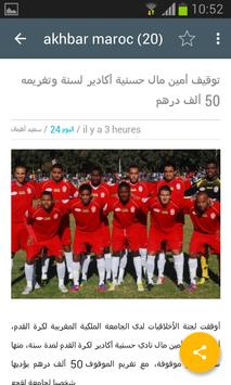 اخبار المغرب العاجلة apk screenshot