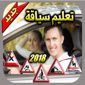 تعليم السياقة  بالدارجة المغربية  2018 icon