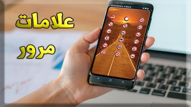 تعليم السياقة  بالدارجة المغربية  2018 screenshot 1