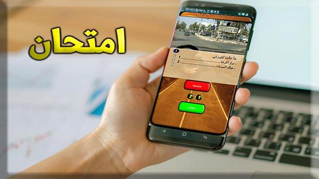 تعليم السياقة  بالدارجة المغربية  2018 screenshot 2