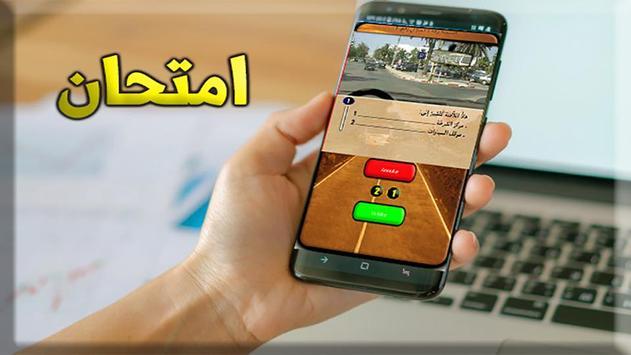 تعليم السياقة  بالدارجة المغربية  2018 screenshot 5