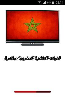 قنوات مغربية مباشرة Prank Tv poster