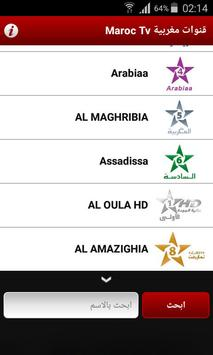 قنوات مغربية مباشرة Prank Tv screenshot 14
