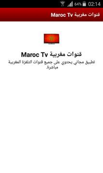 قنوات مغربية مباشرة Prank Tv screenshot 11