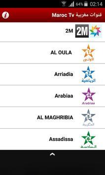 قنوات مغربية مباشرة Prank Tv screenshot 13