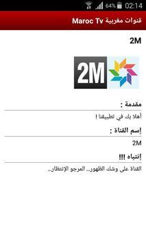 قنوات مغربية مباشرة Prank Tv screenshot 3