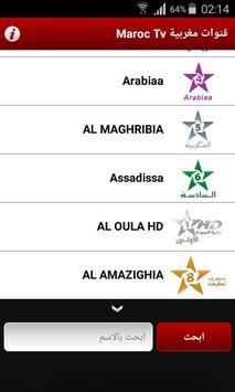 قنوات مغربية مباشرة Prank Tv screenshot 8
