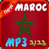 Maroc Mp3 - أغاني مغربية جديدة icon