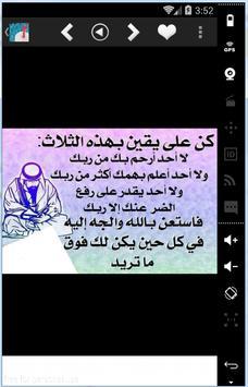 أفضل حكم أمثال أقوال و معلومات apk screenshot