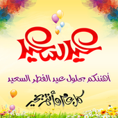 Wishes messages Aid Al Fitr icon