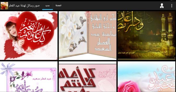 Wishes messages Aid Al Fitr apk screenshot