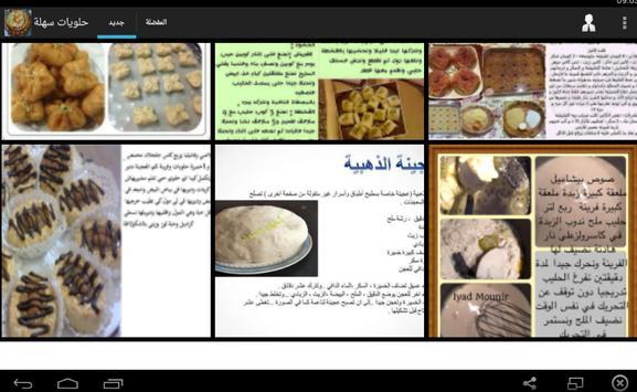 مقادير حلويات لذيذة جديدة سهلة apk screenshot