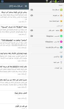 Maroc News apk screenshot