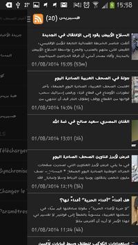 أخبار الصحف المغربية apk screenshot