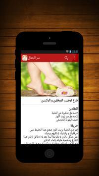 وصفات تنعيم القدمين و اليدين apk screenshot