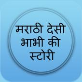 मराठी देसी भाभी की स्टोरी icon