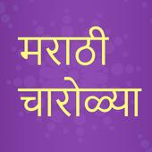Marathi Charolya icon