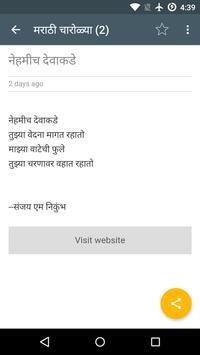 Marathi Charolya screenshot 1