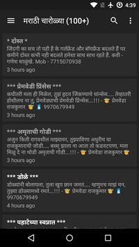 Marathi Charolya screenshot 4