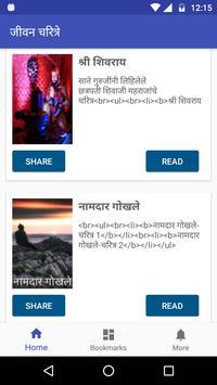 Sane Guruji Marathi Biographies जीवन चरित्रे poster