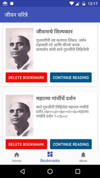 Sane Guruji Marathi Biographies जीवन चरित्रे apk screenshot