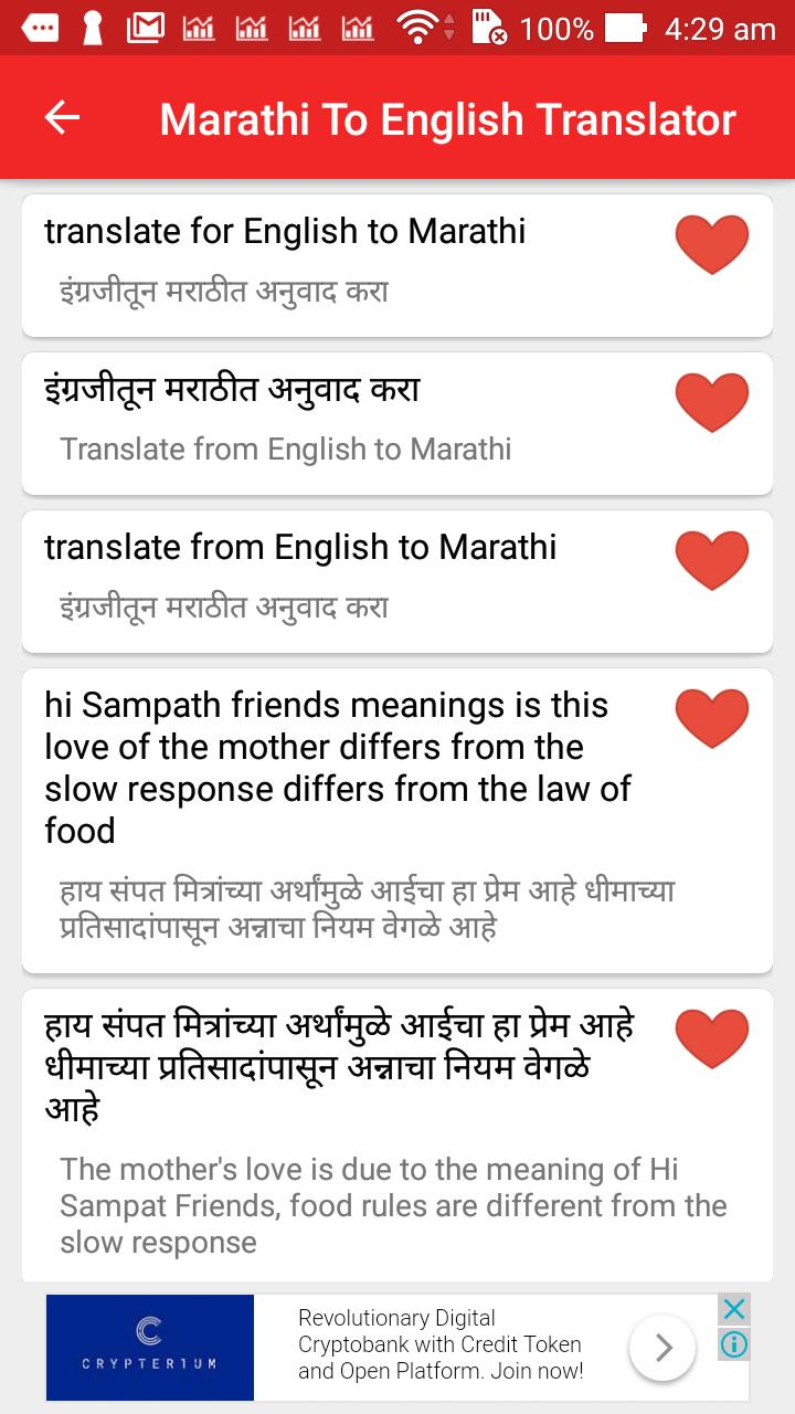 Marathi To English Translator for Android - APK Download