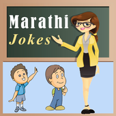 Marathi Jokes मराठी विनोद icon