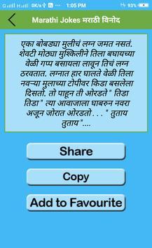 Marathi Jokes मराठी विनोद screenshot 4