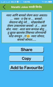 Marathi Jokes मराठी विनोद screenshot 5