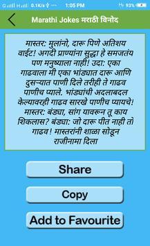 Marathi Jokes मराठी विनोद screenshot 6